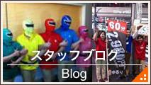 スタッフブログ、随時更新中です!