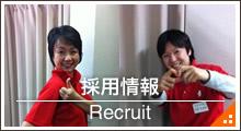 recruit2