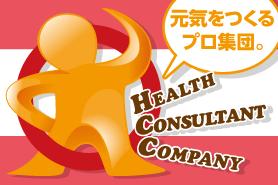 元気をつくるプロ集団「株式会社HCC」