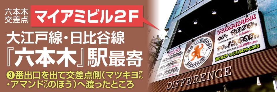 『六本木』駅3番出口を出て 交差点側(マツキヨさん・アマンドさんのほう)へ渡ったところ